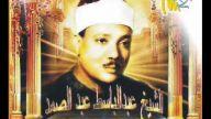Rahman Suresi 1 - Abdulbasit Abdussamed  (Tecvid)