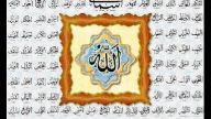 Minik Dualar Grubu - Tesbihat-1 Esma'ul Husna