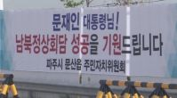 Tarihi buluşmaya saatler kaldı! Kore Yarımadası'nda büyük gün!