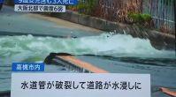 Japonya'da 6.1 büyüklüğünde deprem!